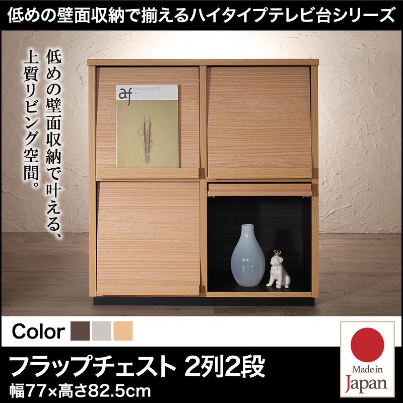 低めで揃える壁面収納ハイタイプテレビ台シリーズ Flip side フリップサイド フラップチェスト 2列2段
