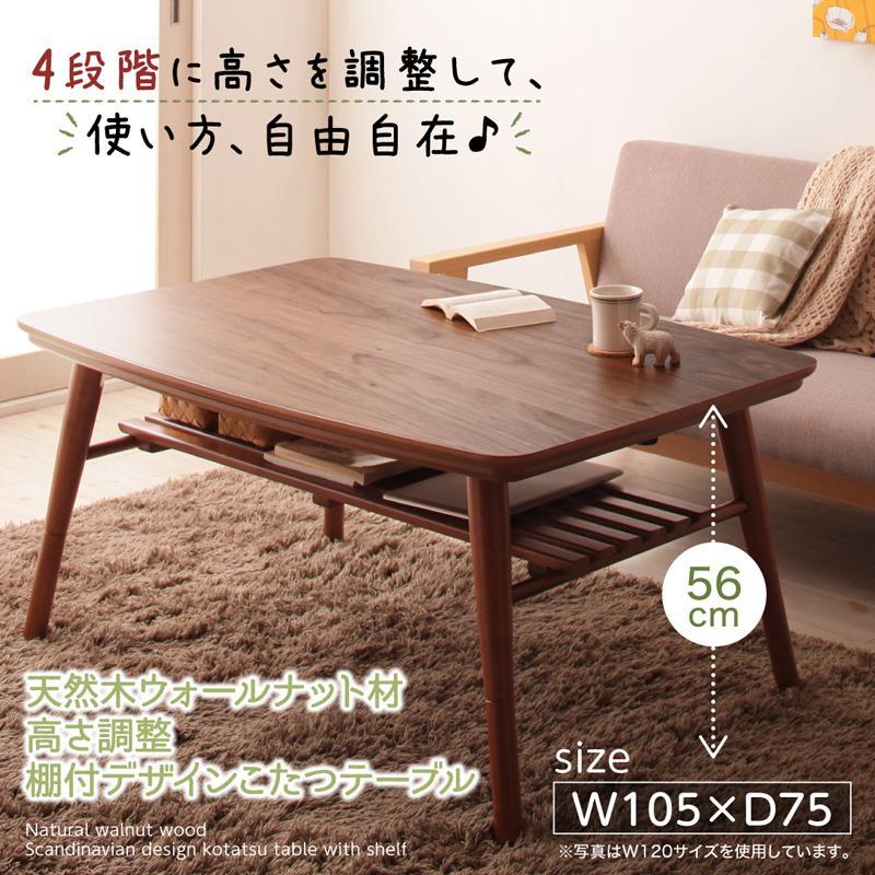 高さ調整 棚付きデザインこたつテーブル Kielce キェルツェ 長方形(75×105cm)