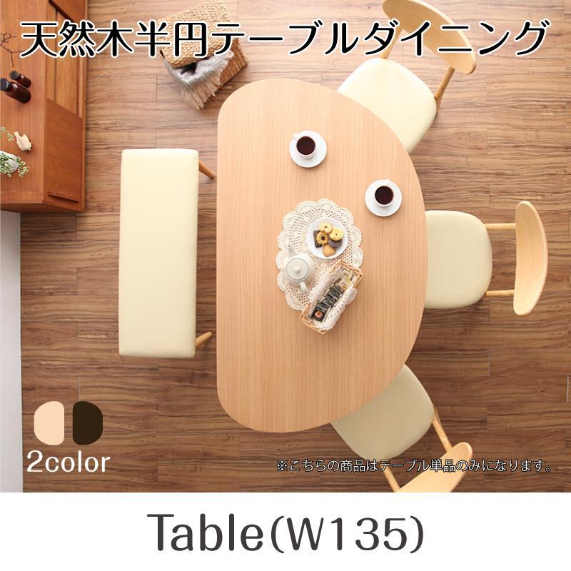 天然木半円テーブルダイニング Lune リュヌ ダイニングテーブル W135