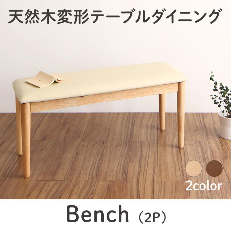 天然木変形テーブルダイニング Visuell ヴィズエル ベンチ 2P