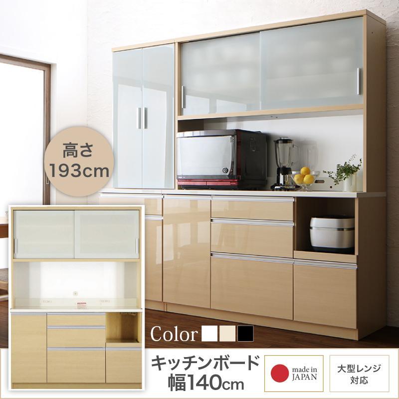 開梱サービスなし 大型レンジ対応 清潔感のある印象が特徴のキッチンボード Ethica エチカ キッチンボード 幅140 高さ193