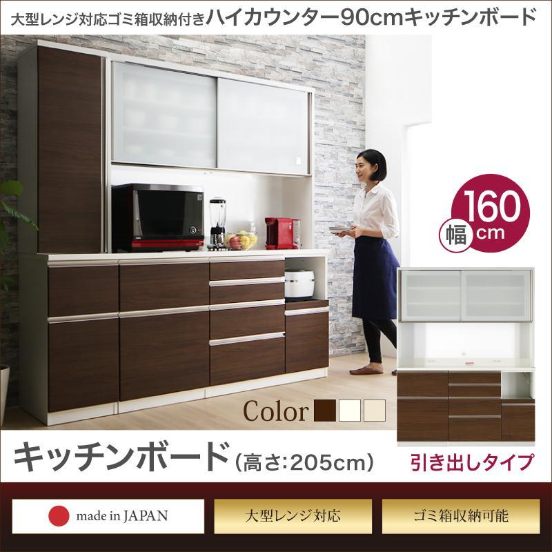 開梱サービスなし 大型レンジ対応 ゴミ箱収納付き ハイカウンター90cmキッチンボード OLEGANO オレガノ キッチンボード 引き出しタイプ 幅160 高さ205