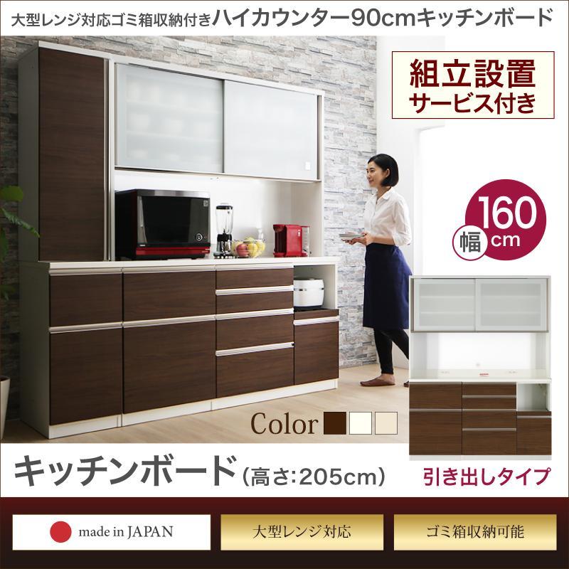 開梱設置付 大型レンジ対応 ゴミ箱収納付き ハイカウンター90cmキッチンボード OLEGANO オレガノ キッチンボード 引き出しタイプ 幅160 高さ205
