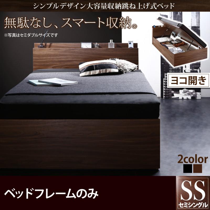 お客様組立 シンプルデザイン大容量収納跳ね上げ式ベッド Novia ノービア ベッドフレームのみ 横開き セミシングル 深さラージ