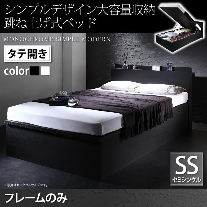 お客様組立 シンプルデザイン大容量収納跳ね上げ式ベッド Fermer フェルマー ベッドフレームのみ 縦開き セミシングル 深さラージ