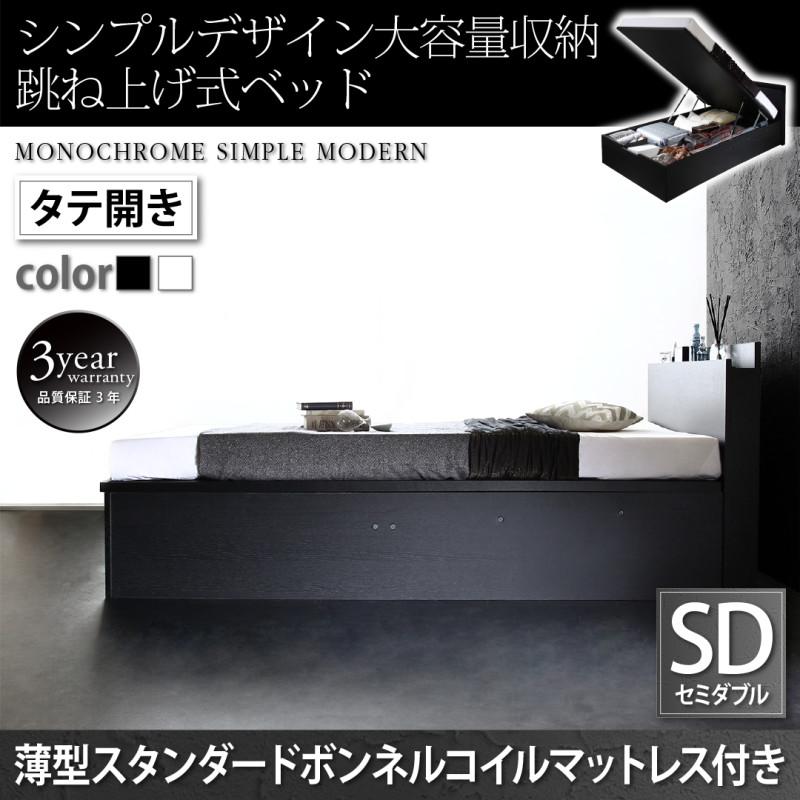 お客様組立 シンプルデザイン大容量収納跳ね上げ式ベッド Fermer フェルマー 薄型スタンダードボンネルコイルマットレス付き 縦開き セミダブル 深さラージ