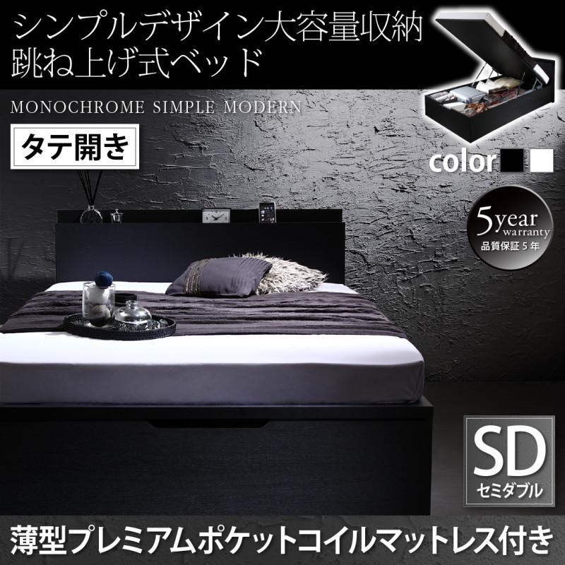 お客様組立 シンプルデザイン大容量収納跳ね上げ式ベッド Fermer フェルマー 薄型プレミアムポケットコイルマットレス付き 縦開き セミダブル 深さラージ