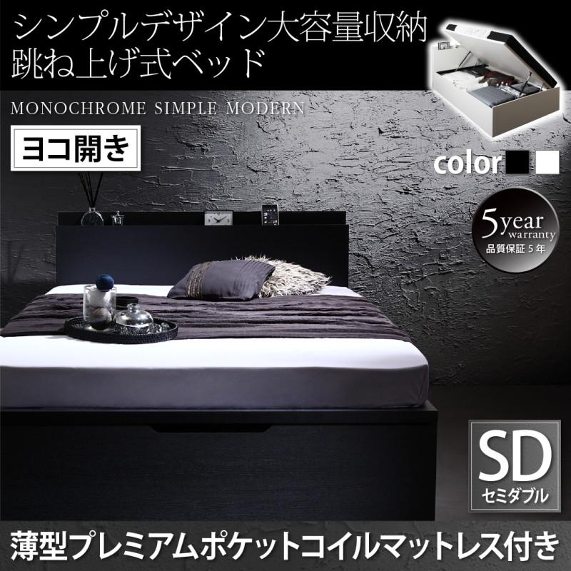 お客様組立 シンプルデザイン大容量収納跳ね上げ式ベッド Fermer フェルマー 薄型プレミアムポケットコイルマットレス付き 横開き セミダブル 深さラージ