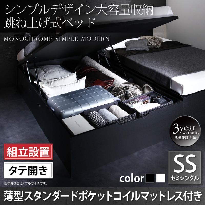 組立設置付 シンプルデザイン大容量収納跳ね上げ式ベッド Fermer フェルマー 薄型スタンダードポケットコイルマットレス付き 縦開き セミシングル 深さラージ