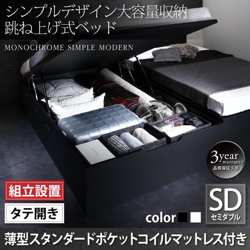 組立設置付 シンプルデザイン大容量収納跳ね上げ式ベッド Fermer フェルマー 薄型スタンダードポケットコイルマットレス付き 縦開き セミダブル 深さラージ