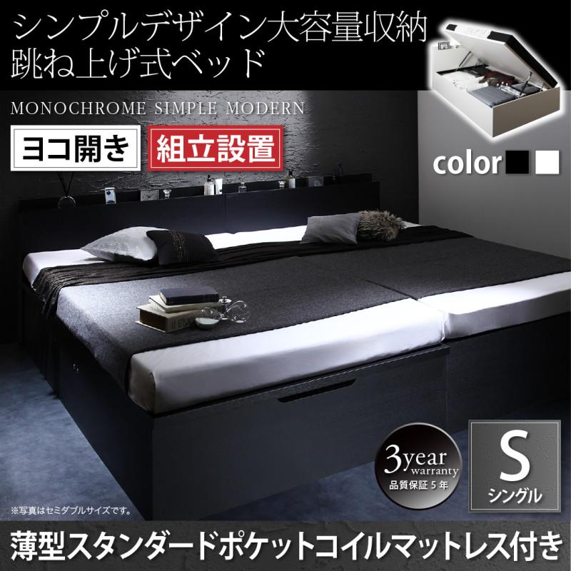 組立設置付 シンプルデザイン大容量収納跳ね上げ式ベッド Fermer フェルマー 薄型スタンダードポケットコイルマットレス付き 横開き シングル 深さラージ