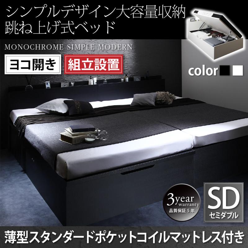 組立設置付 シンプルデザイン大容量収納跳ね上げ式ベッド Fermer フェルマー 薄型スタンダードポケットコイルマットレス付き 横開き セミダブル 深さラージ