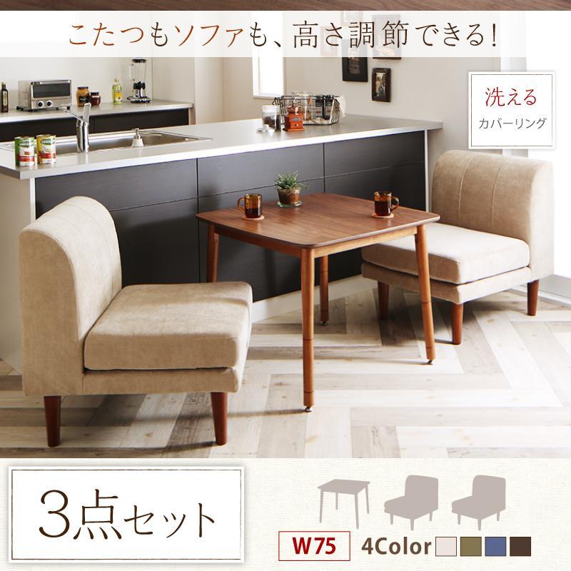 ずっと使えて快適。こたつもソファも高さ調節できるソファダイニングセット Famoria ファモリア 3点セット(テーブル+1Pソファ2脚) W75
