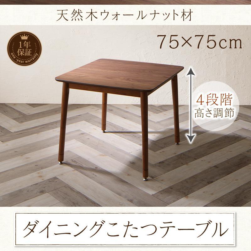 ずっと使えて快適。こたつもソファも高さ調節できるソファダイニングセット Famoria ファモリア ダイニングこたつテーブル W75