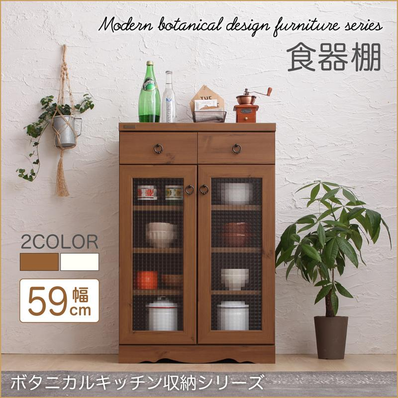 木目が美しいモダンボタニカルキッチン収納シリーズ Botanical ボタニカル 食器棚 幅59 高さ90