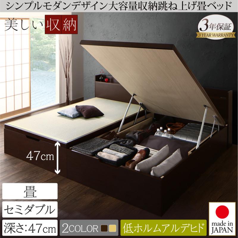 お客様組立 シンプルモダンデザイン大容量収納日本製棚付きガス圧式跳ね上げ畳ベッド 結葉 ユイハ 中国産畳 セミダブル 深さグランド