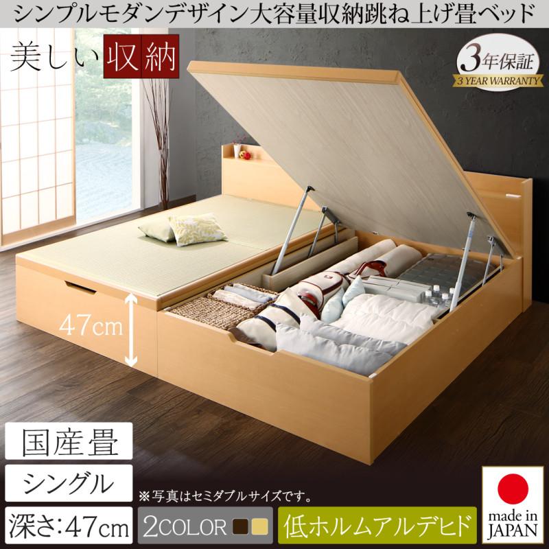 お客様組立 シンプルモダンデザイン大容量収納日本製棚付きガス圧式跳ね上げ畳ベッド 結葉 ユイハ 国産畳 シングル 深さグランド