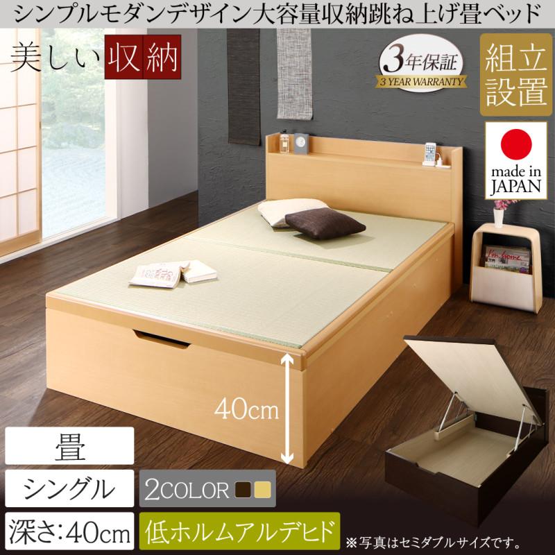 組立設置付 シンプルモダンデザイン大容量収納日本製棚付きガス圧式跳ね上げ畳ベッド 結葉 ユイハ 中国産畳 シングル 深さラージ