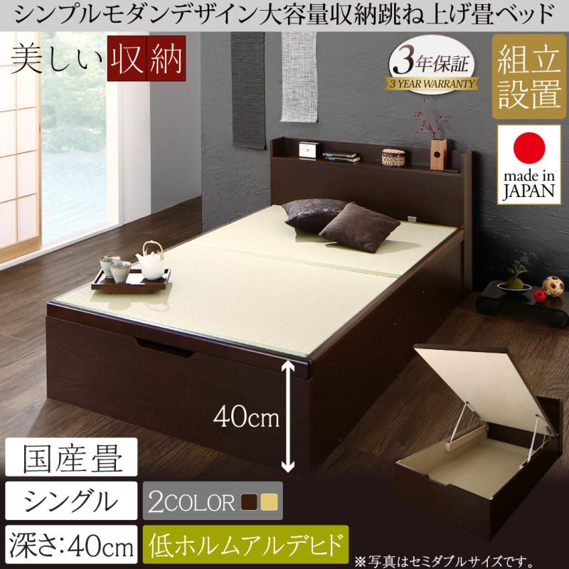 組立設置付 シンプルモダンデザイン大容量収納日本製棚付きガス圧式跳ね上げ畳ベッド 結葉 ユイハ 国産畳 シングル 深さラージ