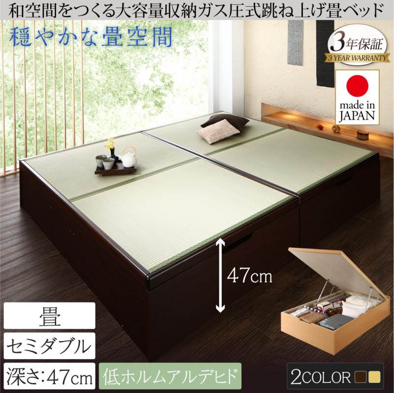 お客様組立 くつろぎの和空間をつくる日本製大容量収納ガス圧式跳ね上げ畳ベッド 涼香 リョウカ 中国産畳 セミダブル 深さグランド