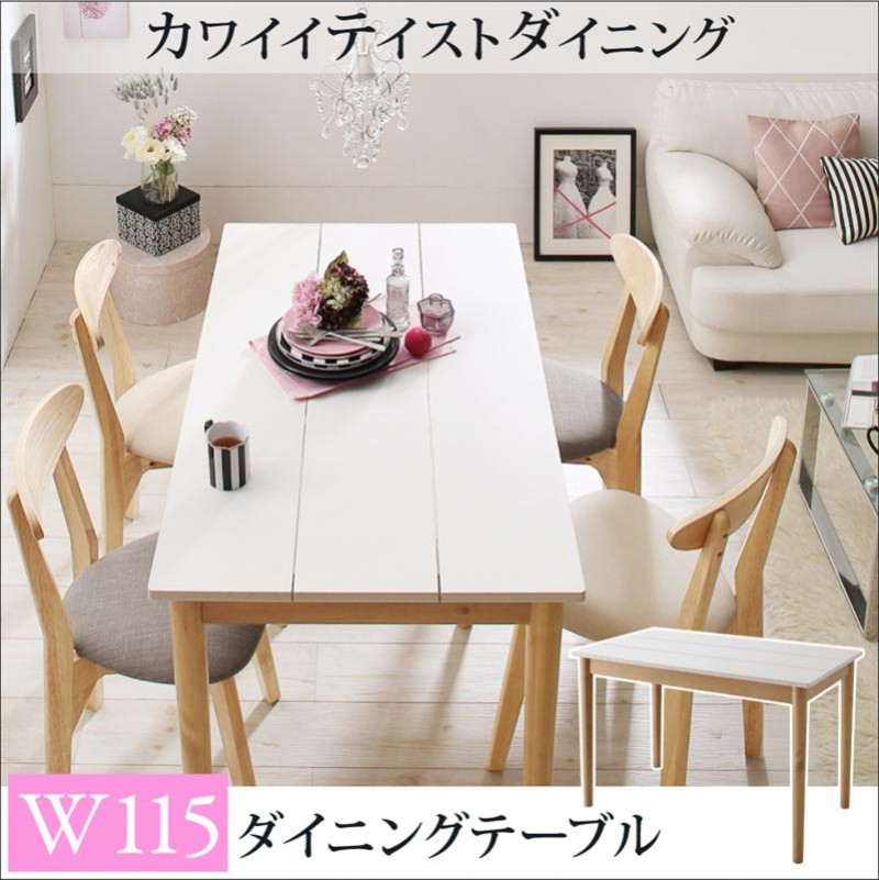 jagger associates services provided by interior designers カワイイテイストダイニングLaurenローレンダイニングテーブルW115