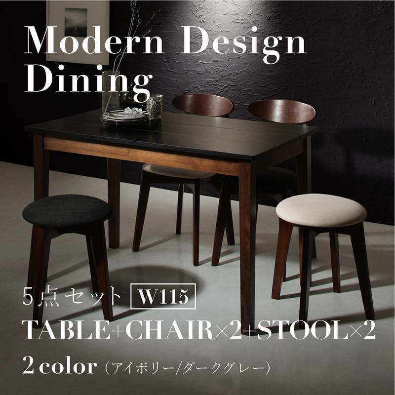 モダンデザイン ダイニング Worth ワース 5点セット(テーブル+チェア2脚+スツール2脚) ブラック×ウォールナット W115