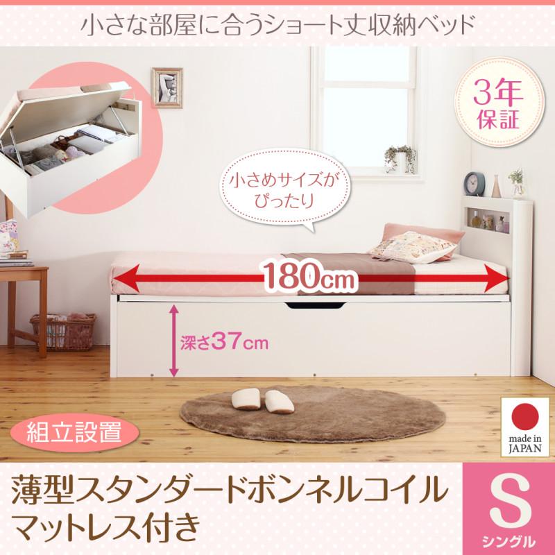 組立設置 小さな部屋に合うショート丈収納ベッド Odette オデット 薄型スタンダードボンネルコイルマットレス付き シングル ショート丈 深さラージ