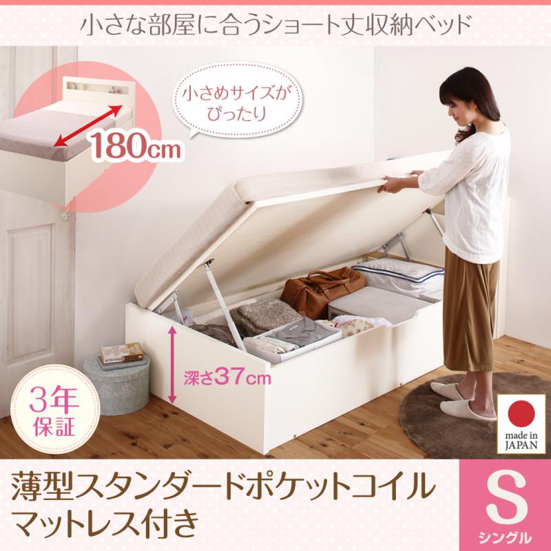 小さな部屋に合うショート丈収納ベッド Odette オデット 薄型スタンダードポケットコイルマットレス付き シングル ショート丈 深さラージ
