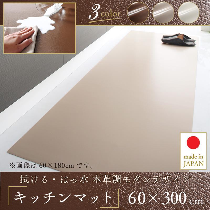 拭ける・はっ水 本革調モダンダイニングラグ・マット selals セラールス キッチンマット 60×300cm