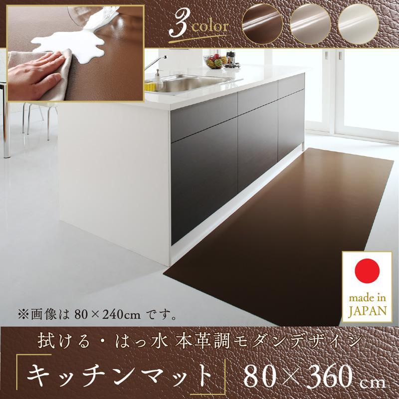 拭ける・はっ水 本革調モダンダイニングラグ・マット selals セラールス キッチンマット 80×360cm
