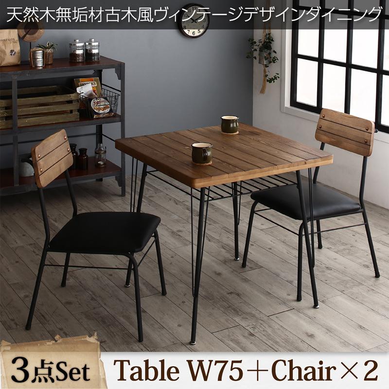 天然木無垢材古木風ヴィンテージデザインダイニング Ilford イルフォード 3点セット(テーブル+チェア2脚) W75