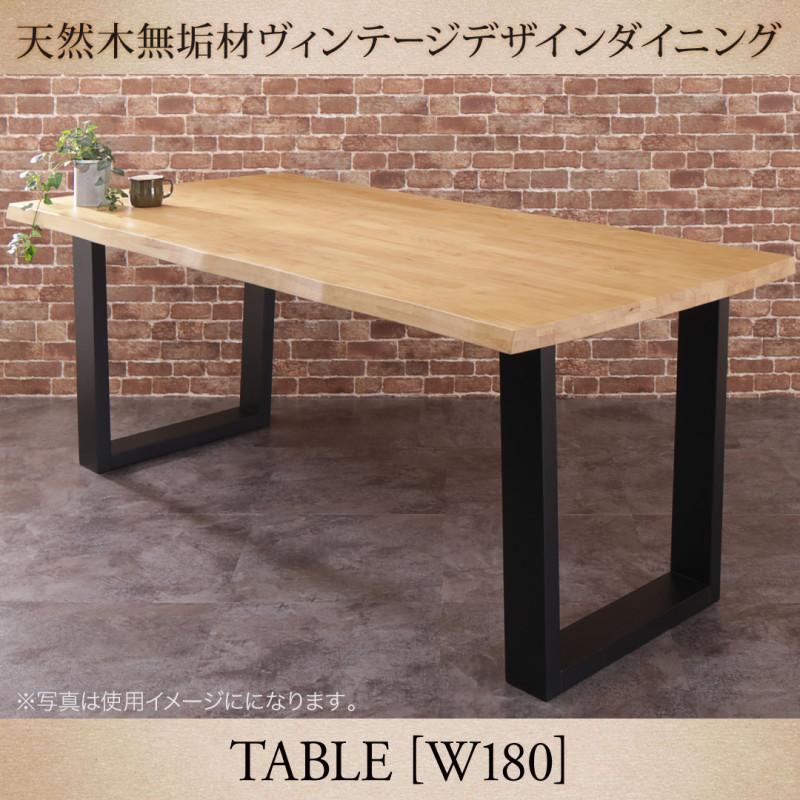 天然木無垢材ヴィンテージデザインダイニング NELL ネル ダイニングテーブル W180