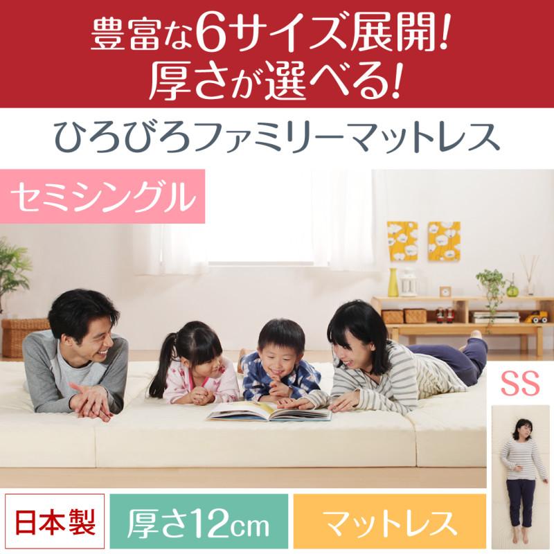 豊富な6サイズ展開 厚さが選べる 寝心地も満足なひろびろファミリーマットレス セミシングル 厚さ12cm