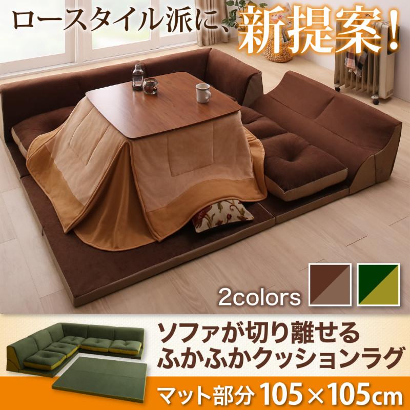ソファが切り離せるふかふかクッションラグ マット部分サイズ 105×105cm