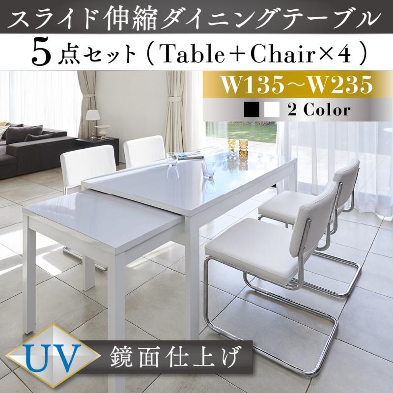 鏡面仕上げ スライド伸縮テーブルアーバンモダンデザインダイニングセット Lubey リュベ 5点セット(テーブル+チェア4脚) W135-235