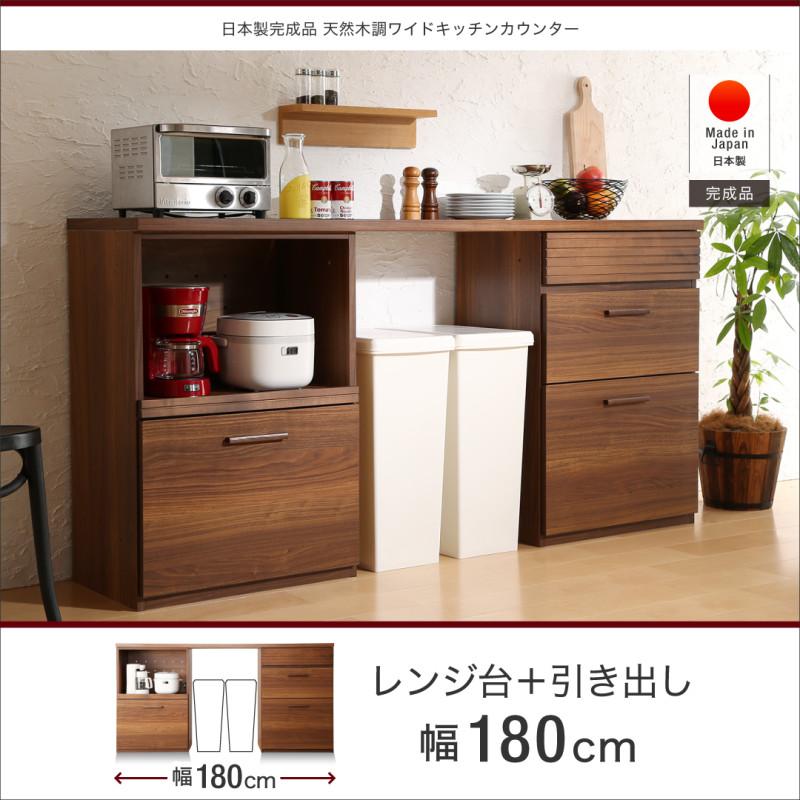 日本製完成品 天然木調ワイドキッチンカウンター Walkit ウォルキット レンジ台+引き出し 幅180