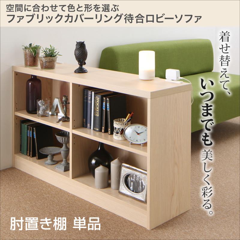 空間に合わせて色と形を選ぶカバーリング待合ロビーソファ Lily リリィ 棚 専用別売品
