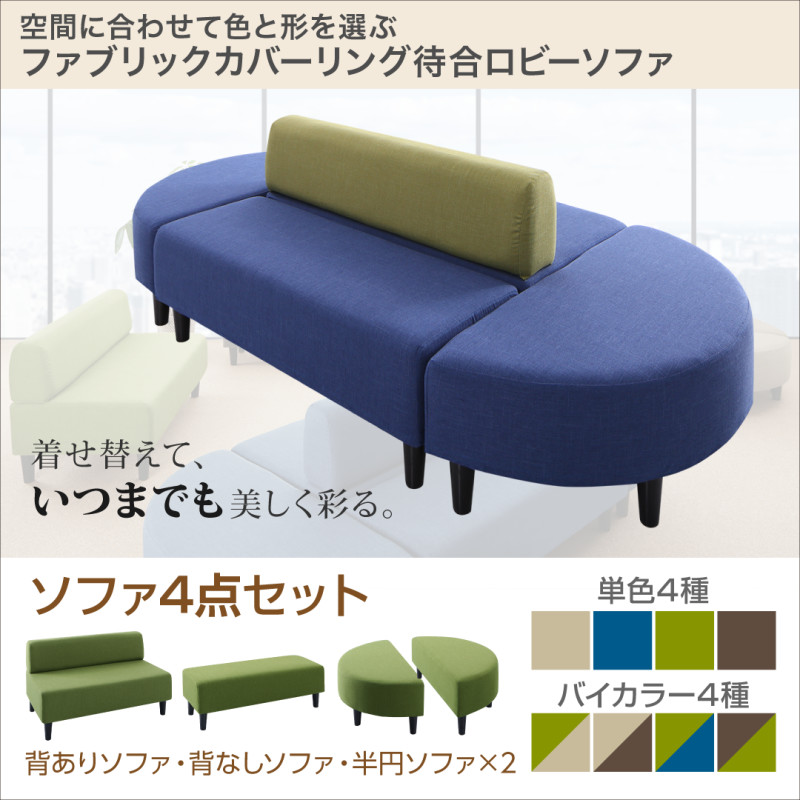 空間に合わせて色と形を選ぶカバーリング待合ロビーソファ Lily リリィ ソファ4点セット 半円×2+背あり+背なし 2P×4