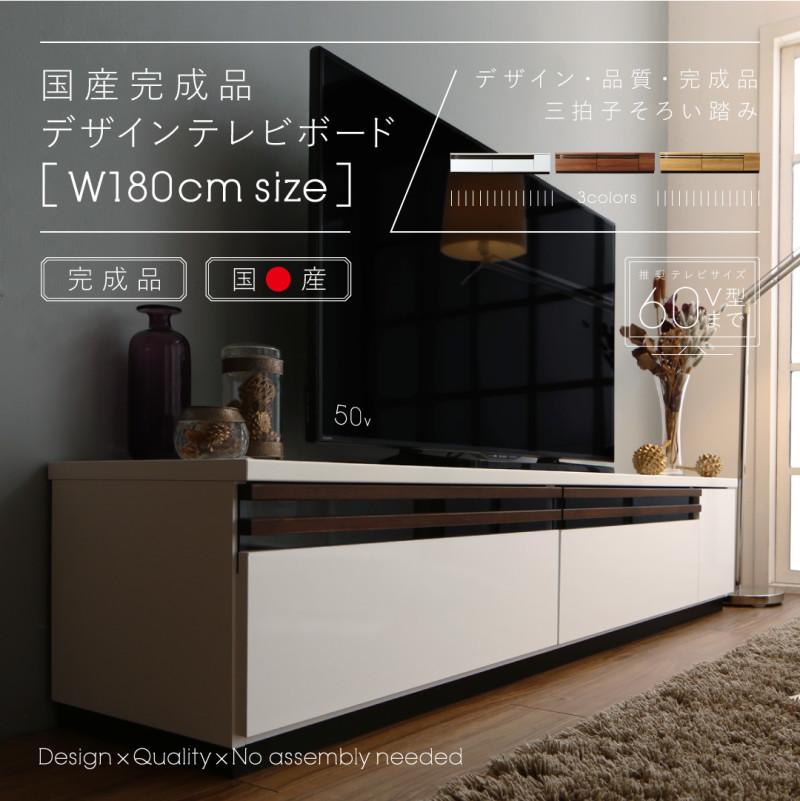 国産完成品デザインテレビボード Willy ウィリー 180cm