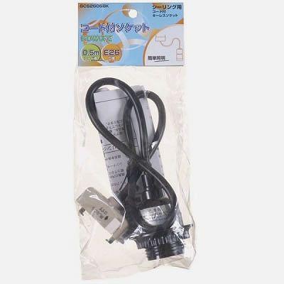 YAZAWA (Yazoo) cord socket sealing with black caps E26 SCS2605BK