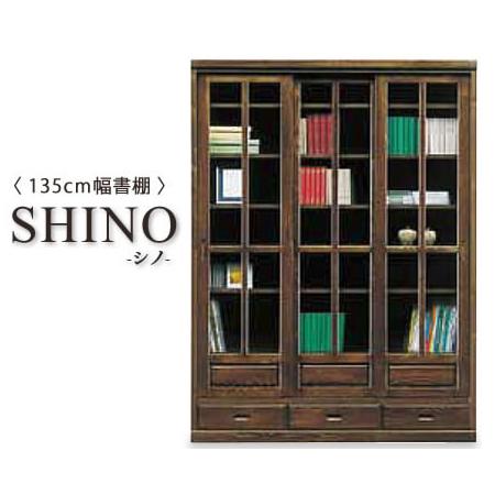 【送料無料】【SHINO】135cm幅書棚 書棚 本棚シェルフ 本収納 引出付き 135cm幅