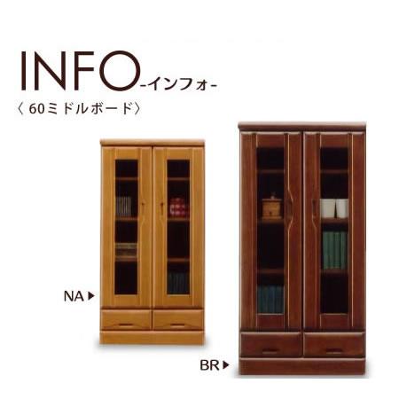 【送料無料】【60開戸型ミドルボード INFO】ブックシェルフ フリーボード 書棚 本棚シェルフ 引出付き/フリーボード 開き戸