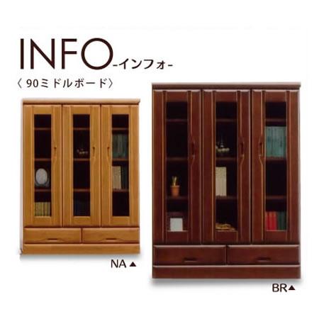 【送料無料】【90開戸型ミドルボード INFO】ブックシェルフ フリーボード 書棚 本棚シェルフ 引出付き/フリーボード 開き戸