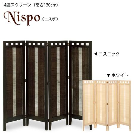 【送料無料】【4連スクリーン 130 Nispo -ニスポ-】スクリーン パーテーション 4連 130cm 屏風 間仕切り エスニック アジアン