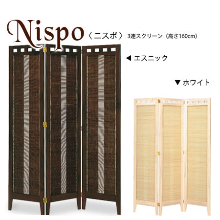 【送料無料】【3連スクリーン 160 Nispo -ニスポ-】スクリーン パーテーション 3連 160cm 屏風 間仕切り エスニック アジアン