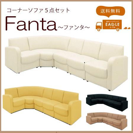 【送料無料】【ファンタ】コーナーソファ 5点セット ソファー コーナー 4色対応 ソファ フロアソファ