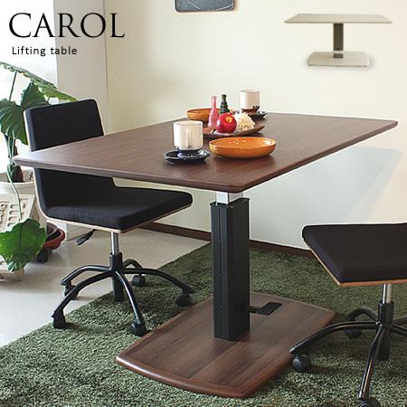 【送料無料】【昇降テーブル CAROL-キャロル-】テーブル 昇降テーブル ダイニングテーブルテーブル 食卓 ペダル式 ウォールナット ブラウン ホワイト ダイニング