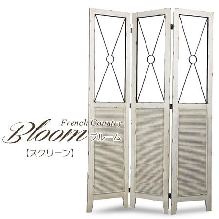 【代引不可】【送料無料】【Bloom -ブルーム- スクリーン】スクリーン 3連スクリーン パーテーション カントリー調 アンティーク調 北欧風