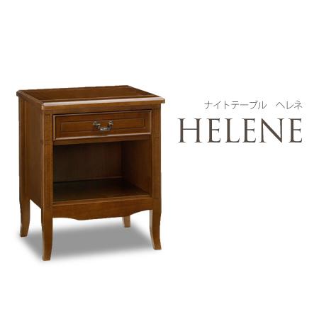 【 ナイトテーブル HELENE-ヘレネ- 】 テーブル ナイトテーブル ミニテーブル サイドテーブル ベッドサイド 収納 引出し アンティーク調 収納 木製