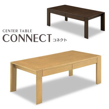 [ポイント5倍 7/4 20:00~7/11 1:59]【センターテーブル CONNECT -コネクト-】センターテーブル テーブル ソファーテーブル